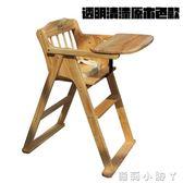 兒童餐椅實木便攜可摺疊嬰兒多功能寶寶酒店寶寶椅bb凳 igo全館免運
