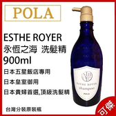 POLA ESTHE ROYER 海洋系列 洗髮精  900ml  日本五星飯店用 台灣分裝原裝瓶 現貨 單瓶