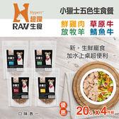 【毛麻吉寵物舖】HyperrRAW超躍 小獵士五色生鮮餐 綜合口味 20克 四件組
