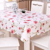家居閣桌布防水防燙防油免洗餐桌桌布圓桌台布長方形茶幾布 免運快速出貨