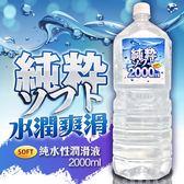 情趣潤滑油 SOFT 純粹 純水性潤滑液 2000ml 大罐裝