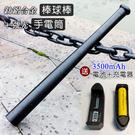 普特車旅精品【CO0000】棒球棒強光手電筒+3500mAh鋰電池+充電器 鋁合