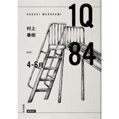 1Q84 Book1 4月 6月(10周年紀念版)