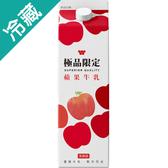 味全富士蘋果牛乳927ML/瓶【愛買冷藏】