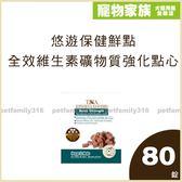 寵物家族-【買一送一】悠遊保健鮮點(每日好活力)全效維生素礦物質強化點心 (80錠)