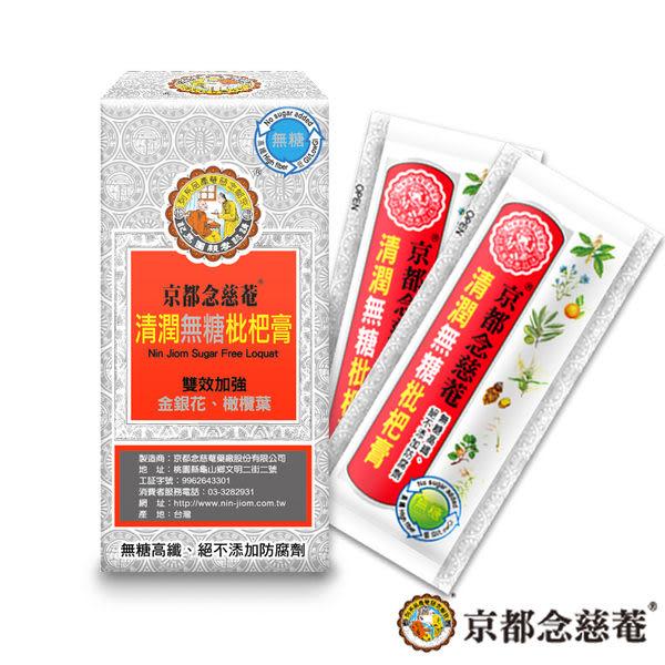 清潤無糖枇杷膏(4包入)【京都念慈菴】