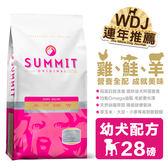 Summit 全方位營養糧 幼犬配方(28磅)狗飼料 狗糧
