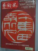【書寶二手書T6/雜誌期刊_XBP】藝術家_442期_劉國松80回顧展