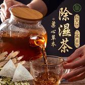 菓心草本- 除濕茶 3入【菓青市集】