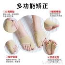 分趾器 大腳趾矯正器拇指外翻分離器女趾頭...