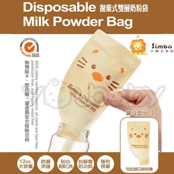 小獅王辛巴 Simba 拋棄式雙層奶粉袋(12入)