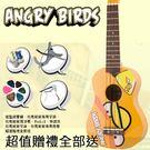 【非凡樂器】Angry Brid【黃】K...