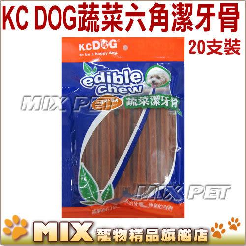 ◆MIX米克斯◆KC DOG .蔬菜六角潔牙骨【經濟包20/40支裝】 超值大促銷!