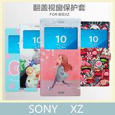 SONY Xperia XZ 彩繪卡通 可愛卡通 側翻皮套 開窗 保護套 手機套 保護殼 手機殼 皮套