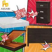 ASSARI-房間組四件(床片+後掀+3M三線獨立筒+三抽櫃)雙人5尺樺木