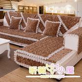 沙發墊冬季防滑加厚毛絨坐墊簡約現代客廳家用皮沙發套全包萬能套【店慶88折】
