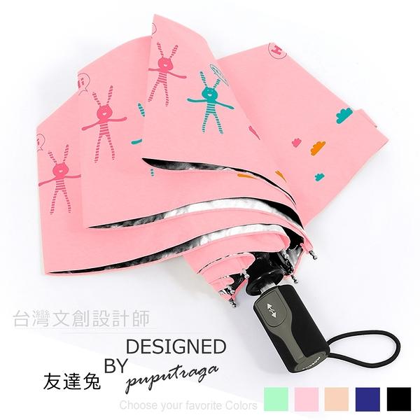 【台灣設計師】友達兔-SGS認證UV自動傘 /傘雨傘抗UV傘折疊傘洋傘陽傘防風傘非黑膠傘反向傘