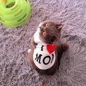 小H家高檔萌貓咪可愛背心小貓衣服夏裝英短加菲幼貓成貓寵物服飾【全館88折~限時】