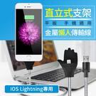 快速出貨【marsfun火星樂】直立式 支架 APPLE iOS 金屬 懶人傳輸線 手機/平板電腦/支架/車用手機架