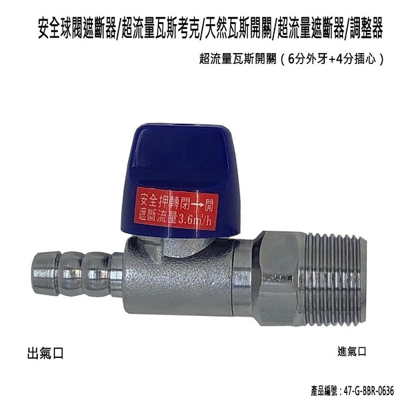 超流量瓦斯開關(6分外牙+4分插心)/安全球閥遮斷器/超流量瓦斯考克/天然瓦斯開關/超流量遮斷器