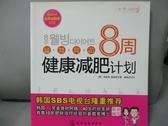 【書寶二手書T5/美容_LNH】8週健康减肥計劃(簡體書)_(韓)鄭多研