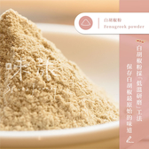 【味旅嚴選】|白胡椒粉|胡椒系列|100g