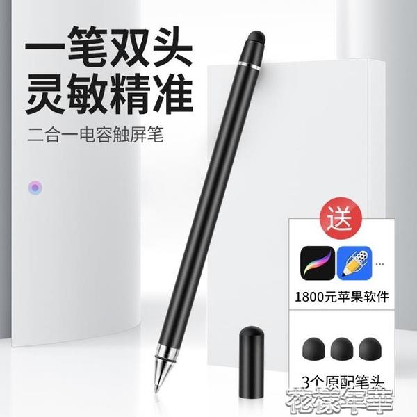 觸控筆ipad筆觸控筆手寫觸屏電容筆手機觸摸筆m6細頭蘋果安卓平板 花樣年華
