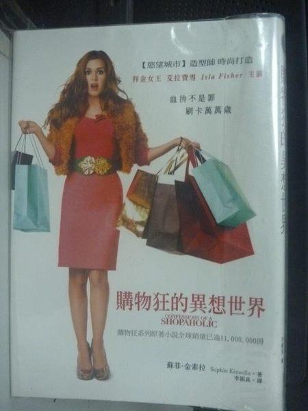 【書寶二手書T3/一般小說_IOP】購物狂的異想世界_蘇菲.金索拉 , 劉展