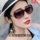 太陽眼鏡 太陽鏡女士新款潮防紫外線變色墨鏡時尚圓臉偏光眼鏡大臉顯瘦 優拓