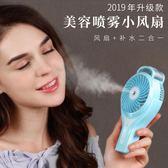小風扇空調噴霧可充電手持usb噴水小型便攜式電風扇 【時尚新品】