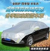 車罩汽車遮陽罩半罩半車衣鋁膜汽車防曬隔熱罩清涼罩汽車遮陽傘太陽傘 風馳