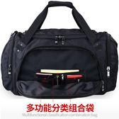 旅行包男大容量出差手提旅行袋