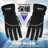 摩托車手套 騎士男女電動電瓶車手套保暖 騎行冬季 保暖防風防水 扣子小铺