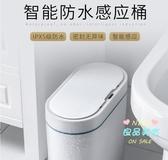 感應垃圾桶 智慧自動家用浴室衛生間廁所防水帶蓋小分類窄夾縫T 3色