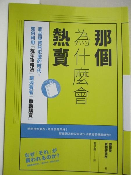 【書寶二手書T1/行銷_HUW】那個為什麼會熱賣:商品與資訊氾濫的時代…