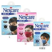 3M 舒適口罩 1入 M/L/兒童【新高橋藥妝】多款供選