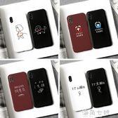 小米手機套情侶手機殼定制6蘋果xr款小米8vivox21華為p10榮耀秀恩愛任意機型  海角七號