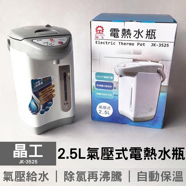 【晶工】2.5L氣壓式電熱水瓶 JK-3525