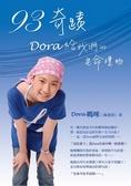 (二手書)93奇蹟,Dora給我們的生命禮物