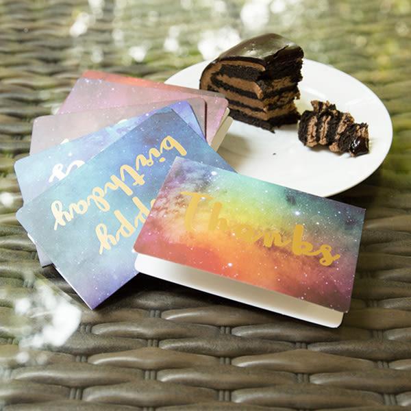 【BlueCat】燙金星河生日快樂祝福賀卡 情人節卡片 母親節賀卡