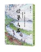 (二手書)繪夢烏石:山海、平原與族群的交會之境,頭圍歷史寫生