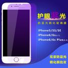 88柑仔店~紫光防抗藍光鋼化膜 iPhone6 iPhone 7/8 手機貼膜 6plus 7/8plus