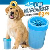 小號 寵物洗腳杯 寵物腳部清潔 貓貓 狗狗 寵物用品 寵物清潔用品 寵物矽膠洗腳器【4G手機】