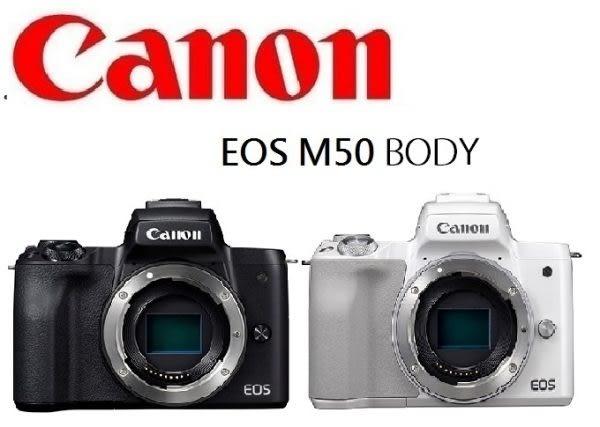 [EYEDC] CANON EOS M50 BODY 公司貨  (分12/24期0利率)