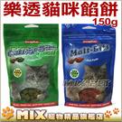 ◆MIX米克斯◆樂透貓餡餅150g.大包...