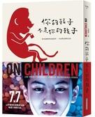 (二手書)你的孩子不是你的孩子:被考試綁架的家庭故事 一位家教老師的見證(電視..