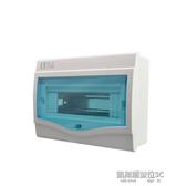 電控箱塑膠明裝10回路配電箱家用9回強電箱7開關箱電箱盒空開電控箱8位 凱斯盾