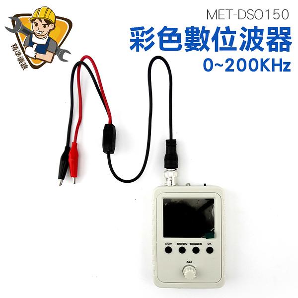 貝殼示波器成品 便攜示波器配專業 示波器套件 DIT 示波器迷你示波器 精準儀錶旗艦店 MET-DSO150