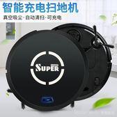 新款充電自動掃地機器人 迷你家用清潔機 懶人智慧吸塵器家電禮品 YTL LannaS