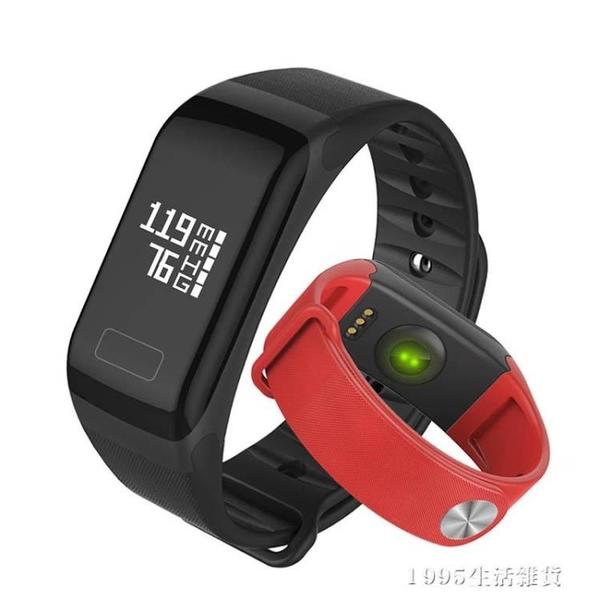 現貨 智慧手環睡眠監測運動手錶小米3代防水計步器 1995生活雜貨NMS